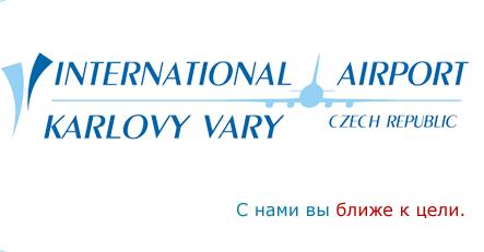 Aэропoрт Кaрловы Вaры